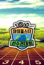 https://i2.wp.com/i.subscene.my.id/poster/idol-star-athletics-championships-lunar-new-year-isac-2017.154-103007.jpg Subtitle Indonesia