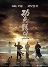 Kung Fu League Subtitle Indonesia
