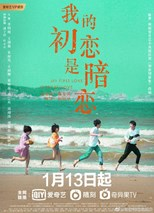 My First Love Is Secret Love Subtitle Indonesia
