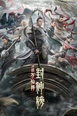 The First Myth: Clash of Gods Subtitle Indonesia
