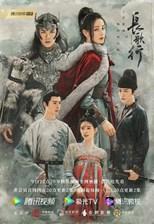 https://i2.wp.com/i.subscene.my.id/poster/the-long-ballad-chang-ge-xing-song-of-the-long-march-princess-changge-princess-chang-ge.154-206931.jpg Subtitle Indonesia