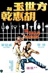 The Shaolin Avengers Subtitle Indonesia