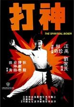 The Spiritual Boxer Subtitle Indonesia