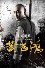 The Unity of Heroes Subtitle Indonesia