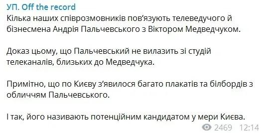 УП дізналася, як людина Медведчука і один Зеленського намір стати мером Києва