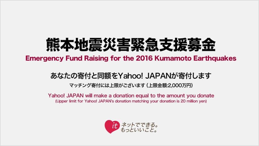 【Yahoo!基金】熊本地震災害緊急支援募金