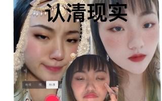 【翻车】跟着抖音,美颜app描画妆容测试!