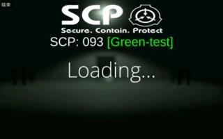 scp093极速通关