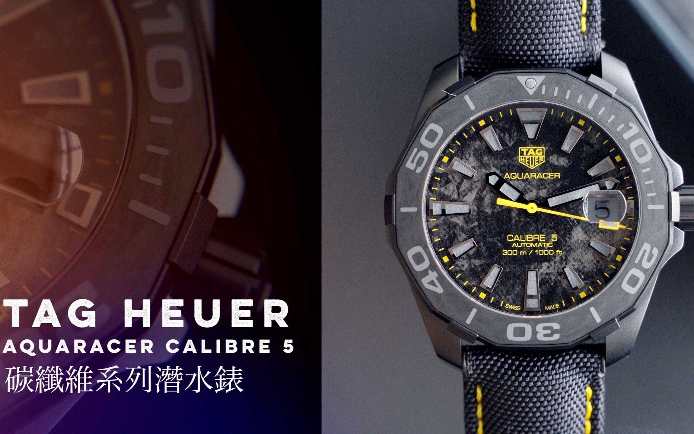 [QUICKLOOK]泰格豪雅TAG HEUER碳纖維系列AQUARACER CALIBRE 5潛水腕錶_嗶哩嗶哩 (゜-゜)つロ 干杯~-bilibili