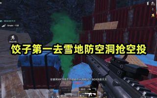 【饺子游戏解说/和平精英】饺子第一次去雪地防空洞抢空投 一阵激战过后却发现空投箱是空的