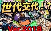 【JOJOSS】2018年主流になる高速周回パ紹介失礼!