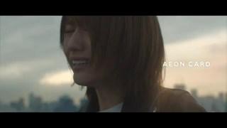 イオンカード×欅坂46新生活応援キャンペーン実施中 _ イオンカード 暮らしのマネーサイト
