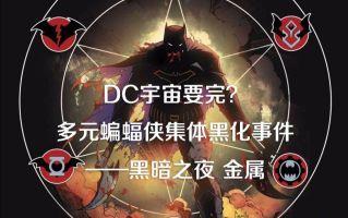 DC宇宙要完?多元蝙蝠侠黑化事件