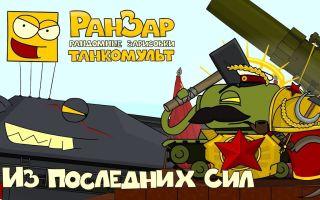 【坦克世界】最后一击. --- 坦克世界欢乐动画~