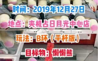 【UFO机评测】LLJ夹机占日月光中心店B环(平杆版)玩法评测!8次GET懒懒熊!