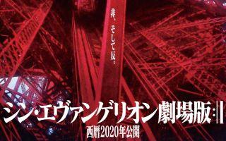 EVA《新世纪福音战士 新剧场版:│▌》确定将于系列25周年2020年6月正式上映