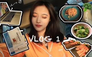我的一天|vlog 1|学日语|做早餐|寝室也可以做的健身餐|烤肉