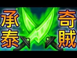 [爐石] 承泰奇數賊 - 輕鬆上R5!!!(明星賽牌組)