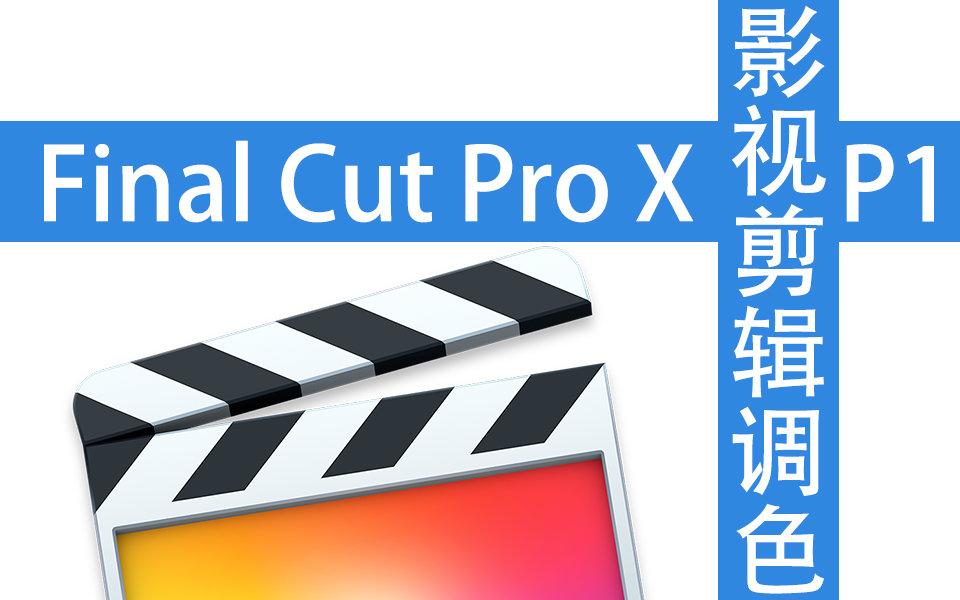 Final Cut Pro X 影視剪輯與調色全中文視頻教程1_嗶哩嗶哩 (゜-゜)つロ 干杯~-bilibili