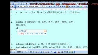 【考研】考研英语词汇5500词视频讲解