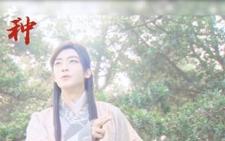 【陈威翰】威威新剧 太岁安太座
