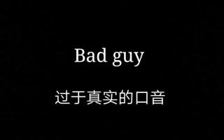 全站最难听bad guy,中式英文真实的催人泪下
