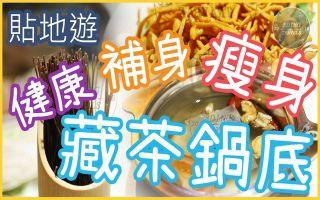 【贴地游】深圳篇#06想食得健康?藏茶素食火锅试过未