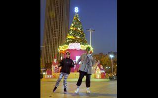 甜蜜圣诞双人舞