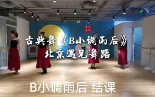 北京遇见舞蹈 古典舞 B小调雨后