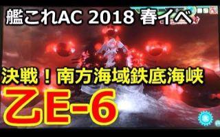 【舰队Arcade】铁底活动E6乙-VS南方栖战姬 后段作战结束