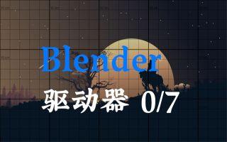 [键盘雀跃@BlenderCN]-0-垃圾话下的驱动