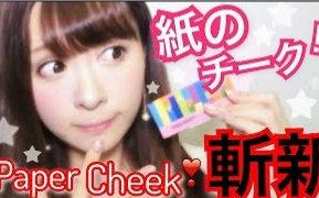 【熟肉】纸质腮红?!日本妹纸河西美希新奇化妆品介绍~~这回是真熟了(T▽T)