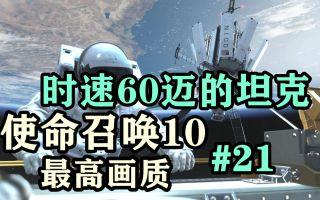 你见过时速60迈的坦克吗-使命召唤10幽灵最高画质21-Windy枫