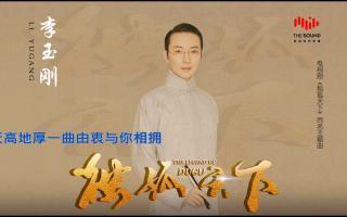李玉刚 主唱 电视剧【独孤天下】同名主题曲