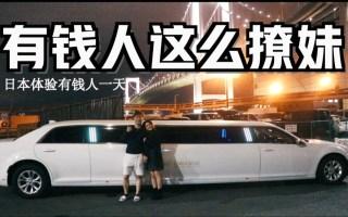 史上最贵视频!在日本体验有钱人的夜生活,不敢相信一晚上花了多少钱『kei和marin』