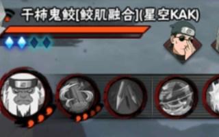 【火影手游】不幸儿童大记录第四期