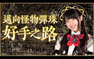 【怪物弹珠】AKB48马嘉伶–迈向怪物弹珠好手之路 第一集