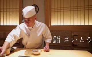 斋藤:东京的寿司之神 | Simon and Martina