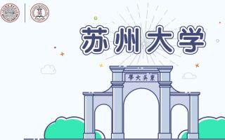 苏州大学动画版招生宣传片(2019)