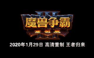 《魔兽争霸III:重制版》故事短片