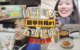 【Uni Vlog】挑战每天5点起床,高效的一天-留学生moring routine -年夜饭、泡菜火锅、海鲜煎饼|Audrey英國留學筆記