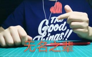 【PENBEAT】无名之辈-陈雪燃(您的好友精灵突然出现!)