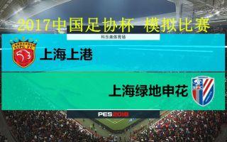 【笨熊】【实况足球2018】模拟2017足协杯决赛第二场,上海上港 VS 上海绿地申花