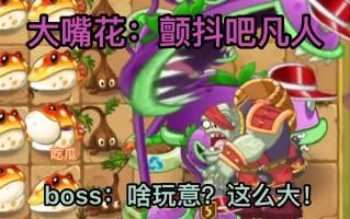 【植物大战僵尸2】升到5阶的大嘴花到底有多强?