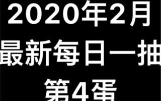 《穿越火线》—2020年2月每日一抽第5蛋(依旧十分稳定)