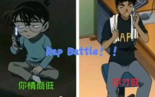 【工藤新一vs服部平次】Princess Rap Battle!服部平次的漫漫告白路U1S1柯南你为什么老是提基德