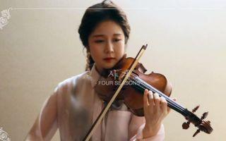 四季 Four Seasons   金泰妍TAEYEON   小提琴演奏