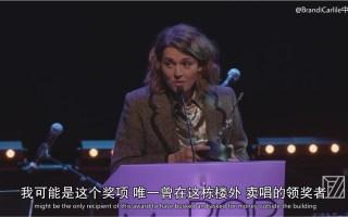 【中英双语】Brandi Carlile获MoPOP颁发的Founders Award创始人大奖 获奖感言
