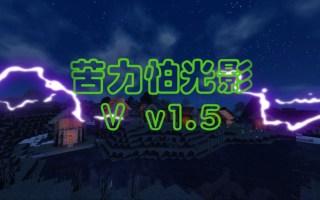 [CSPE]苦力怕光影Vv1.5 一个走向稳定的版本!《Minecraft我的世界》