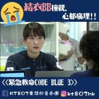 CODE BLUE 緊急救命 The Third Season EP1粵語配音